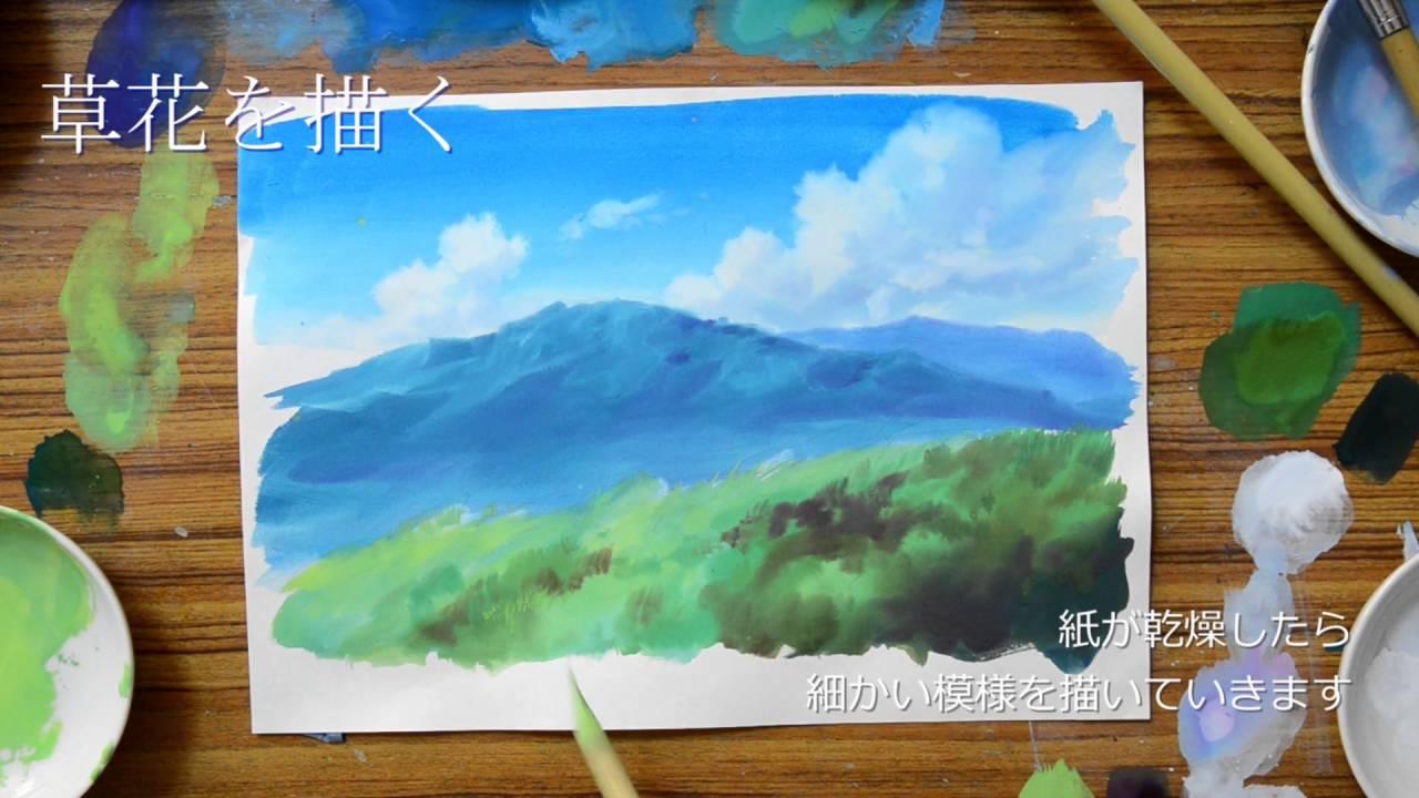 背景画の描き方~空と山~ - youtube