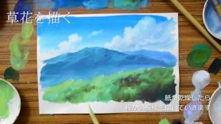 背景画の描き方~空と山~