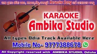 Madhaba he Madhaba Odia bhajan karaoke song track