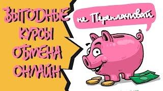курс валют заработок денег