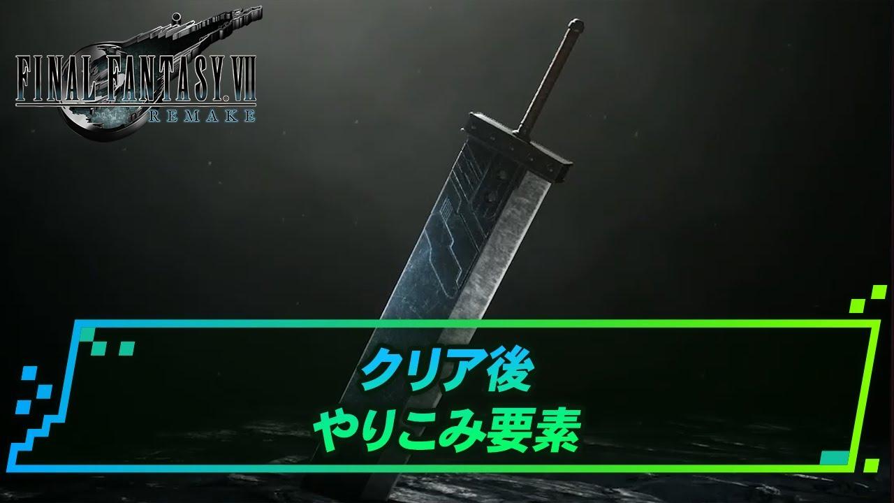 リメイク クリア ファイナル ファンタジー 後 7 『ファイナルファンタジー7 リメイク』プラチナトロフィー攻略メモ