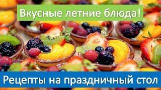 Вкусные летние блюда рецепты. Летние рецепты на праздничный стол