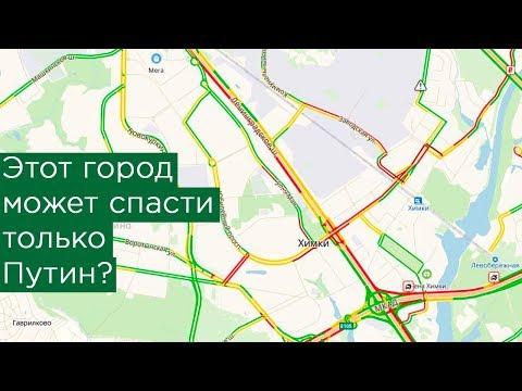 Этот город может спасти только Путин? Пробки и новая развязка в Химках