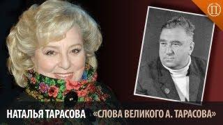 """Татьяна Тарасова - """"Слова Великого А.Тарасова"""""""