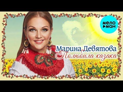 Марина Девятова - Полюбила казака