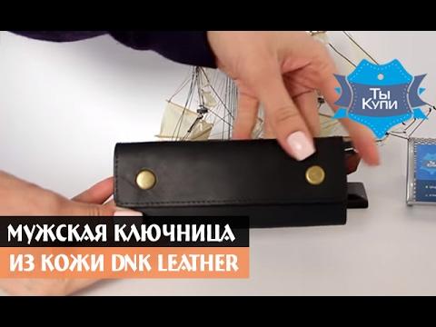 Ключница ручной работы VOILE vl-ck1-blk-red. Купить в Украине .
