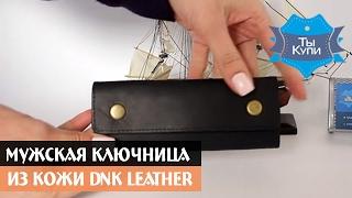 Мужская кожаная черная ключница DNK LEATHER купить в Украине. Обзор(, 2017-02-17T11:25:17.000Z)