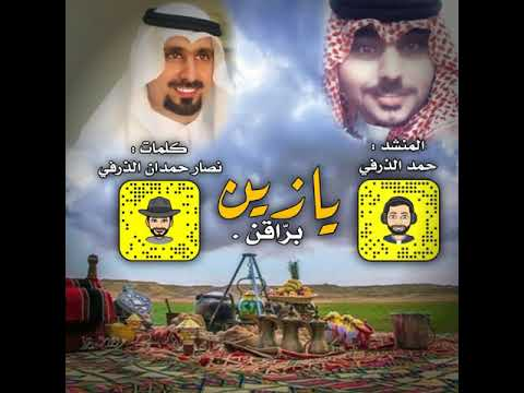 شيلة -   يازين برّاقن   - كلمات نصار حمدان الذرفي - آداء حمد الذرفي .