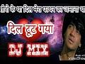 Dil tut gaya || old sad song || New style mix || Dj Rk Patel Hard mix Akathiya tola