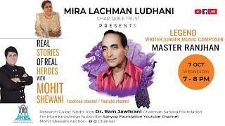 Episode 5 - Legend of Sindhi Music, Master Ranjhan