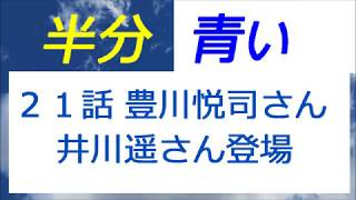 豊川悦司さんや井川遥さんが登場しました。豊川さんは秋風羽織役で鈴愛...