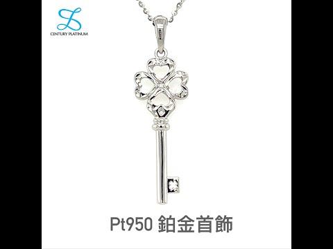 世紀白金 鉑金 PT950 墜子 鑰匙 WP0270
