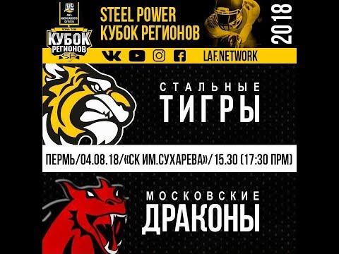 Видео: LAF Network | «Steel Power - Кубок Регионов ЛАФ» | Тигры - Драконы 04.08.2018 Пермь