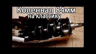 О моторе для Корча 1.9 и Коленвале 84мм 2130