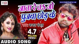 Ja Tare Ta Jo Poojwa Chhod Ke - Chandan Chanchal - Pujawa Badal Gaile 2 - Latest Bhojpuri Song 2018