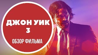 ДЖОН УИК 3 | ОБЗОР ФИЛЬМА