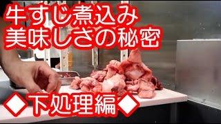 川崎 お好み焼き 牛すじ煮込み 美味しい作り方の秘密 下処理編