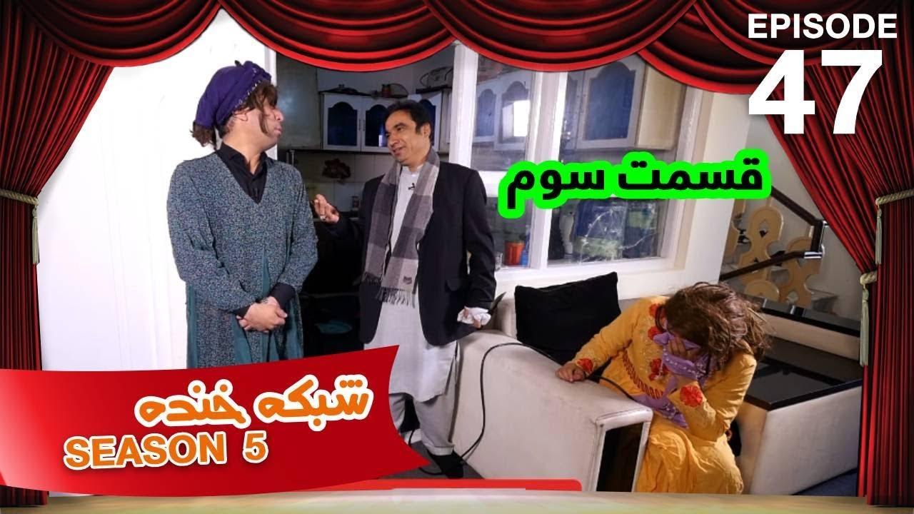شبکه خنده - فصل ۵ - قسمت ۴۷- بخش سوم / Shabake Khanda - Season 5 - Episode 47
