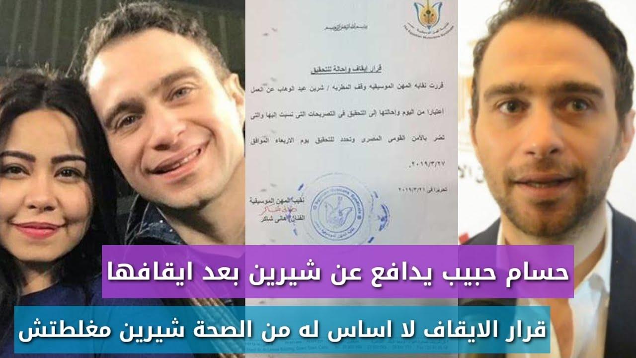 حسام حبيب يدافع عن شيرين عبدالوهاب بعد قرار ايقافها شيرين قرار النقابة لا اساس له من الصحة