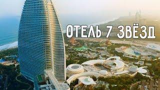 ATLANTIS ОТЕЛЬ 7 ЗВЁЗД ШОУ РУСАЛОК И АКВАПАРК 4 ДЕНЬ БЛОГ ТУРА В САНЬЯ