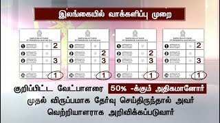 முற்றிலும் மாறுபட்ட இலங்கை தேர்தல் வாக்களிப்பு முறை.. வாக்களிப்பது எப்படி..? | Sri Lanka