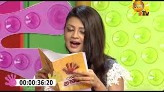 Hiru TV | Danna 5K Season 2 | EP 98 | 2019-02-17 Thumbnail