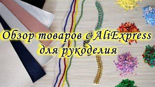 AliExpress   Обзор товаров для рукоделия с AliExpress   Материалы для красивых брошей