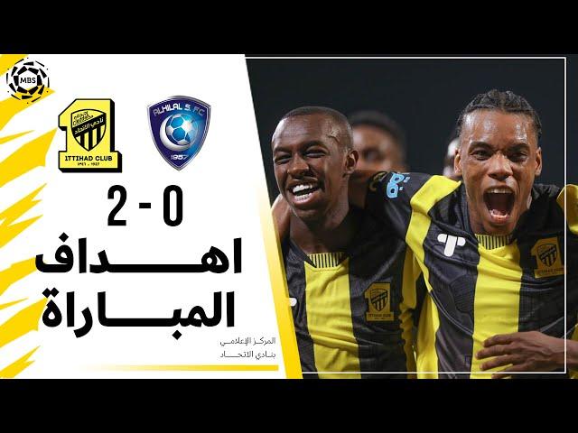 أهداف مباراة الاتحاد 2 × 0 الهلال دوري كأس الأمير محمد بن سلمان الجولة 25 تعليق فهد العتيبي