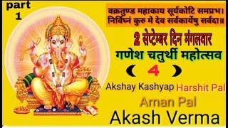 2 September Din mangalwar 2019 Ganesh Chaturthi Mahotsav