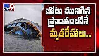 Godavari boat tragedy 18 more bodies found - TV9