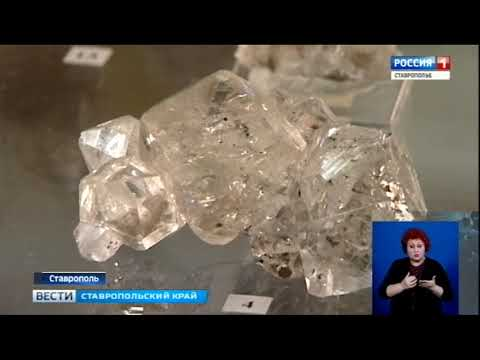 Выставка минералов в Ставрополе завораживает посетителей