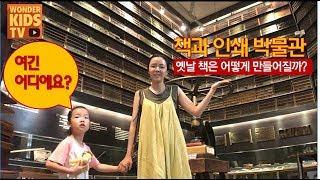박물관 여기 어때요? 아이와 함께 가기 좋은 책과 인쇄 박물관 추천 best place for children & kids l kids museum