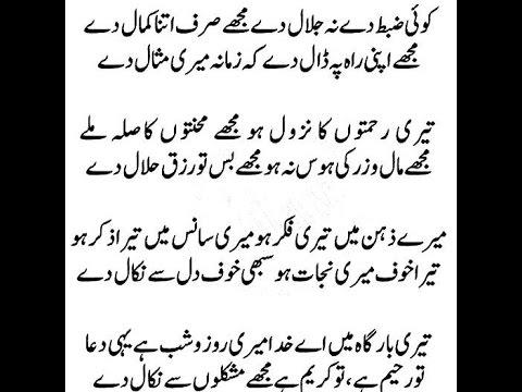 Koi Zabat De Na Jalal De Mujhe Sirf Ainta Kamal De By Zubair Akram