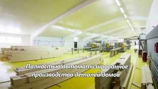 Производство клееного бруса(Компания «СК Жилой Дом» является дилером и официальным представителем производственно-строительной компа..., 2014-12-18T09:39:05.000Z)