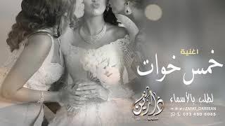 زفة خوات العروس 2020 || خمس خوات || زفة مهداه من العروس لخواتها تجنن💃💃