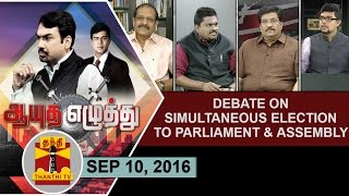 Ayutha Ezhuthu 10-09-2016 | Debate on Simultaneous Election To Parliament & Assembly | Thanthi TV