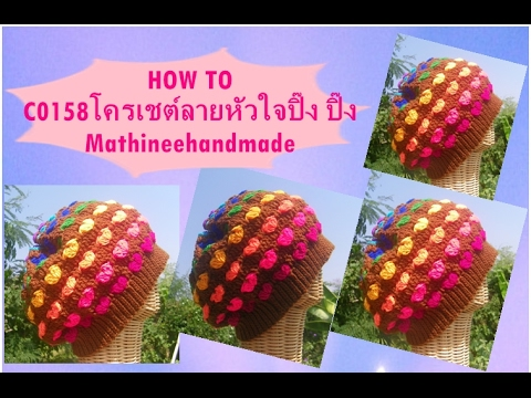 How to C0158 Crochet hat / หมวกโครเชต์ ลายหัวใจสลับสี _ Mathineehandmade