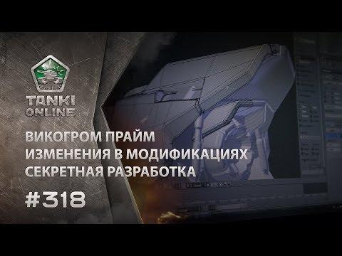 ТАНКИ ОНЛАЙН Видеоблог №318
