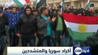 أكراد سوريا يعلنون النفير العام لمواجهة المتشددين