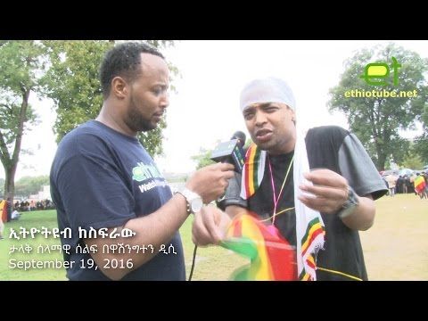 Ethiopia - ኢትዮትዩብ ከስፍራው: Short Interview with Mafi at Washington DC Protest