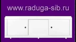 ЭКРАН ПОД ВАННУ - EKRAN VANN(Подробно на сайте: http://youtu.be/8f6JKzB9fPI Этот товар произвёл настоящую сенсацию на рынке мебели для ванных комнат!..., 2012-10-03T15:16:37.000Z)