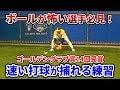 元プロの守備技術!速い打球が簡単に捕れるようになるコツとは?