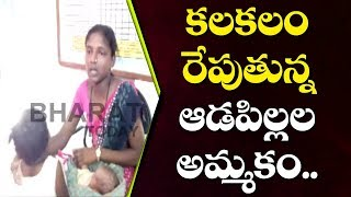 Parents Try To Sell Their Younger Daughter To Feed Rest Of Family ll Jagtial