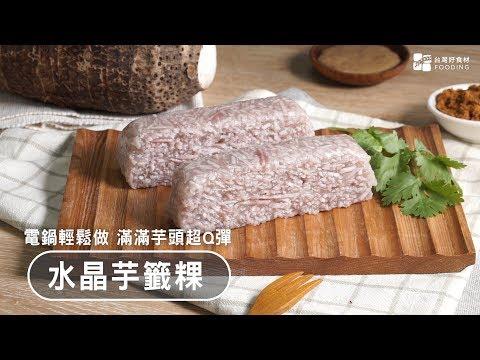 【電鍋料理】水晶芋頭籤~滿滿芋頭Q軟香甜,自己做最安心!