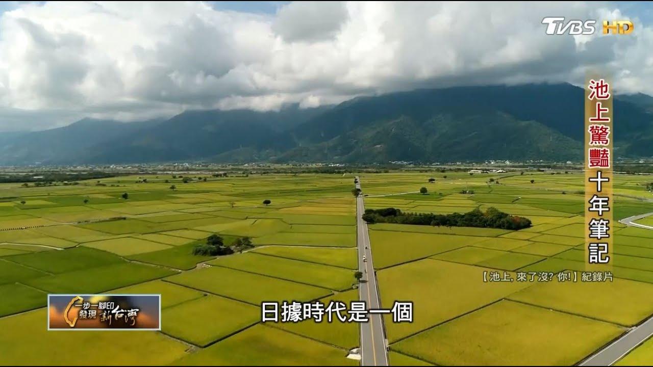 Download 台東池上的人文美景.台灣的寶 一步一腳印 20200802(完整版)