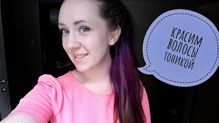 цветные пряди дома/ как покрасить волосы тоникой