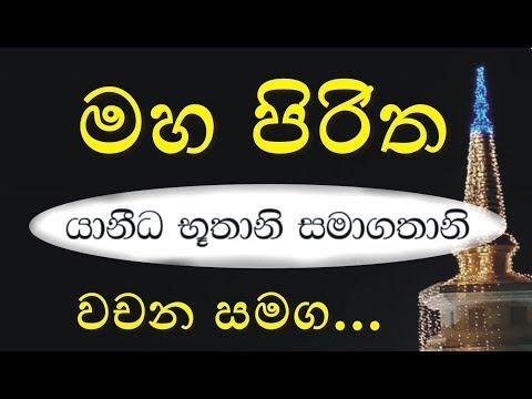 මහ පිරිත වචන සමග...  Maha Piritha karaoke style (Sinhala)