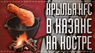 Как приготовить КРЫЛЬЯ KFC | рецепт в КАЗАНЕ на костре | ТАЙНА 11 секретных специй