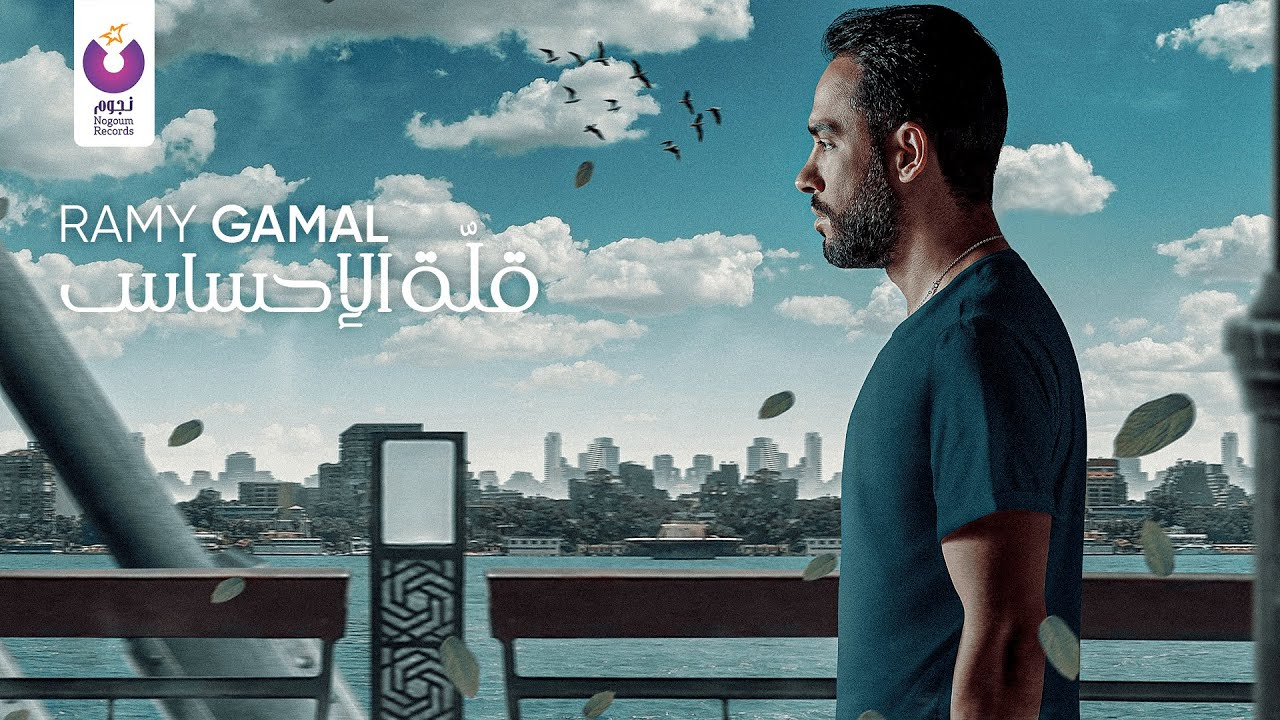 Ramy Gamal –  Ellet El Ehsas (Official Lyric Video) رامي جمال – قلة الإحساس