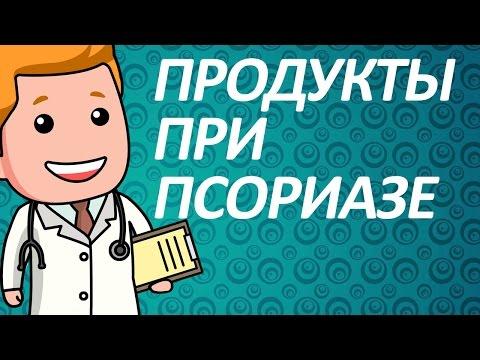 Лечение псориаза: список самых эффективных средств